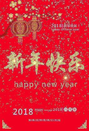 新年快乐微信朋友圈海报