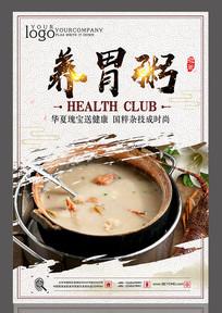 养胃粥海报设计