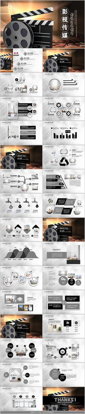 影视传媒微电影PPT模板