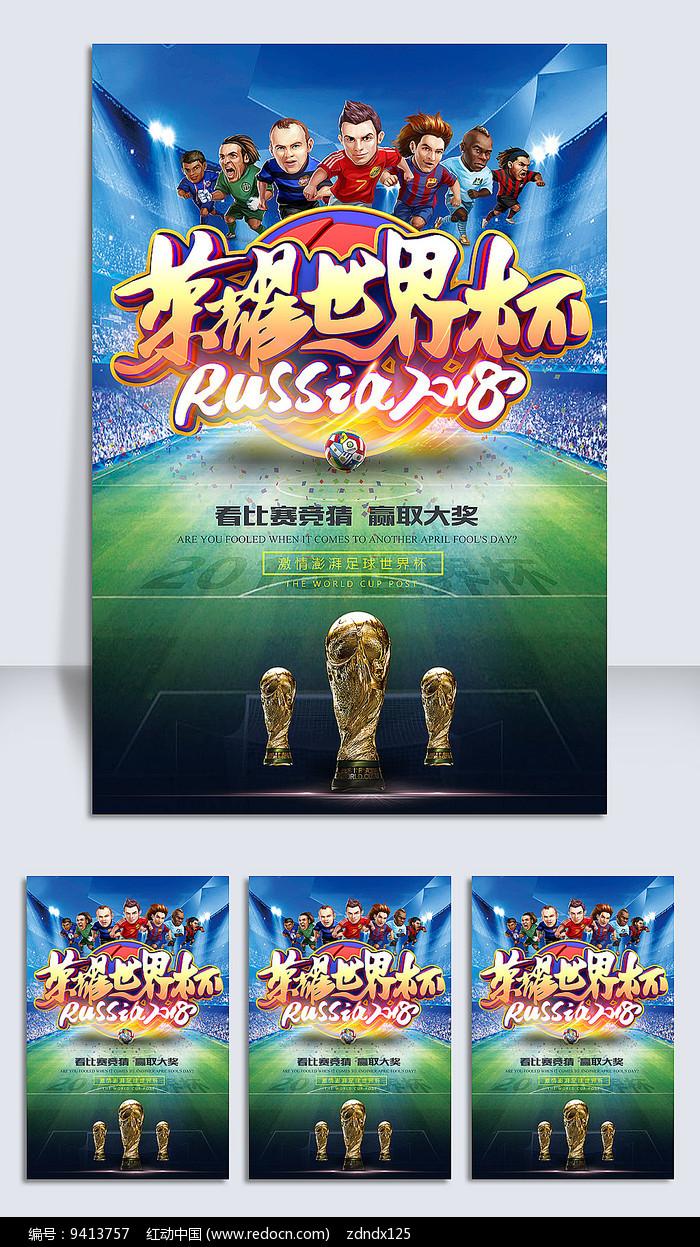 2018俄罗斯世界杯足球海报图片