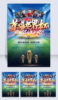 2018俄罗斯世界杯足球海报