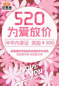 520情人节驾校活动宣传海报