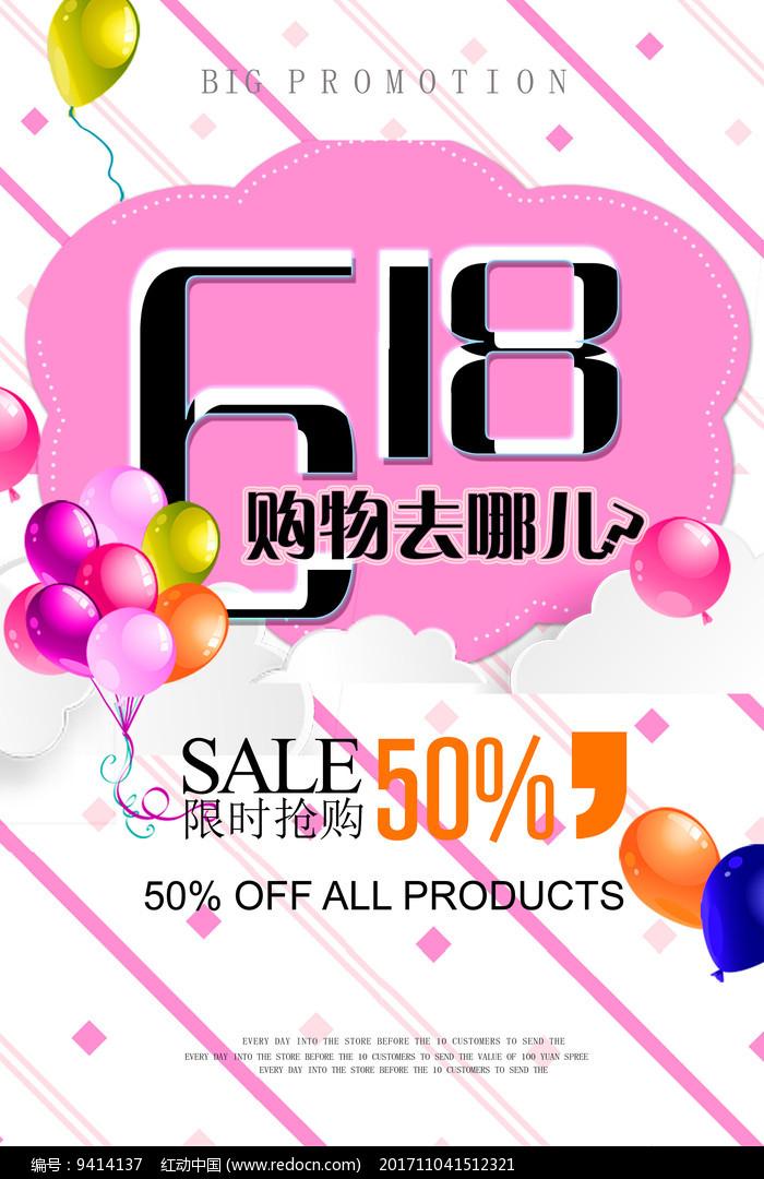 618购物促销海报设计图片