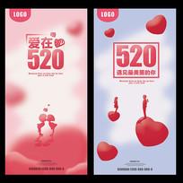 爱在520表白日活动海报