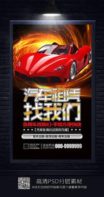 炫彩汽车租赁海报