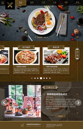 餐厅美食网站首页页面设计