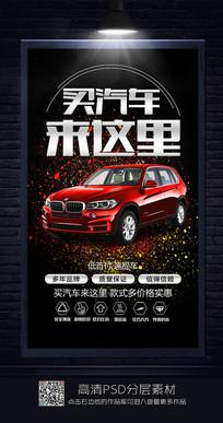 创意汽车促销海报