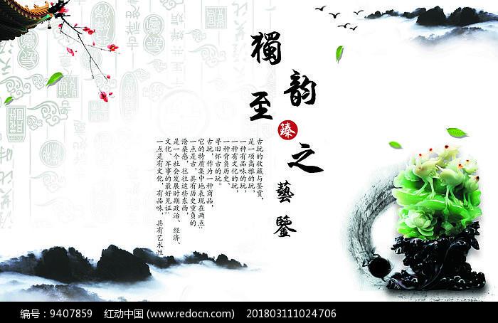 翡翠古董艺术品海报图片