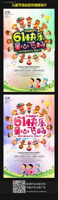 大气61儿童节活动宣传海报 PSD
