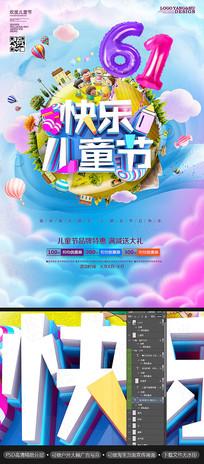 大气61快乐儿童节快乐海报