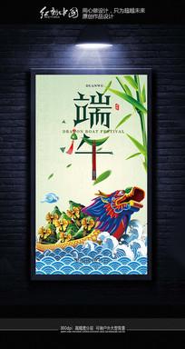 大气时尚端午节节日海报