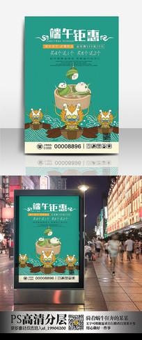 端午钜惠粽子促销海报