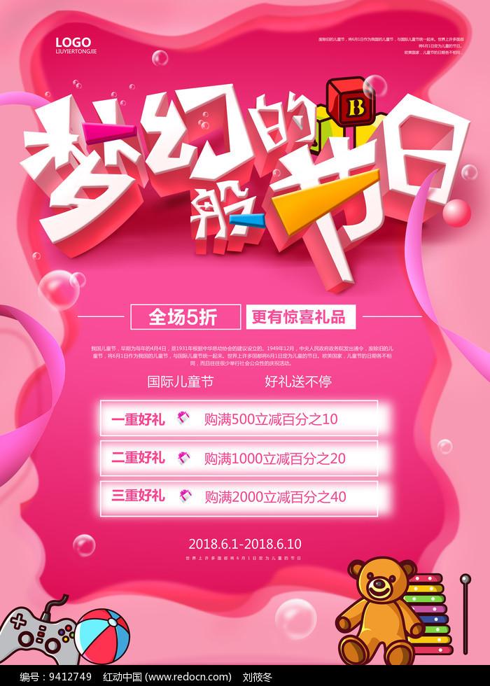 粉色温馨儿童节海报图片