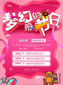 粉色温馨儿童节海报
