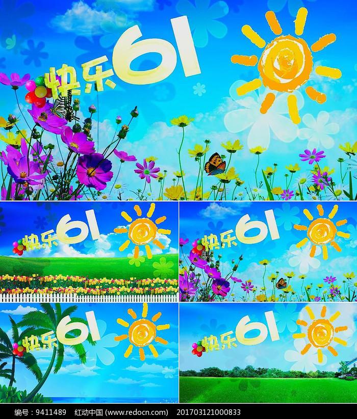 歌曲六一儿童节舞台背景视频图片