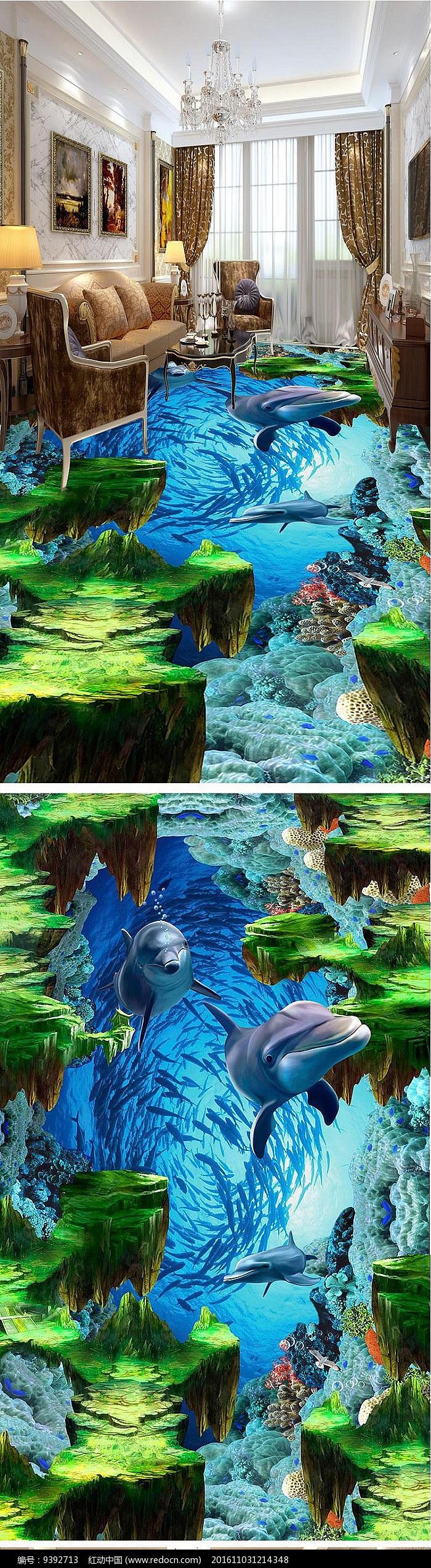 海洋世界3D立体画地画地砖图片