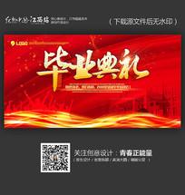 红色喜庆毕业典礼舞台背景设计