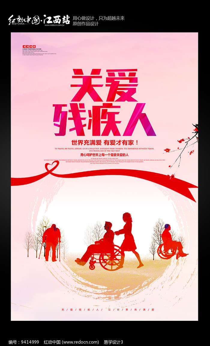 简约关爱残疾人海报设计图片
