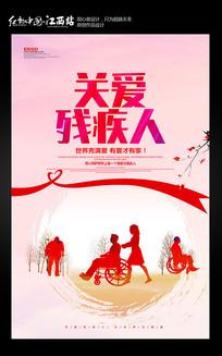 简约关爱残疾人海报设计