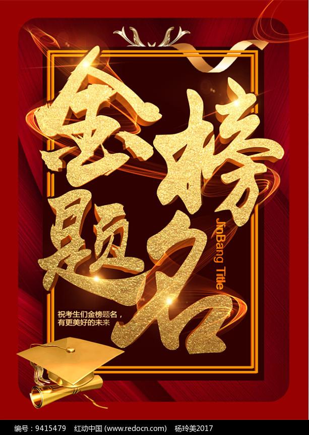 金榜题名海报图片