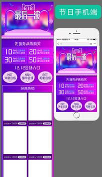 京东618购物节首页无线端