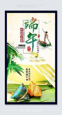 精美端午粽子活动促销海报