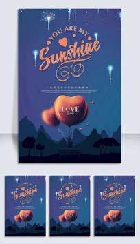 蓝色浪漫520情人节海报设计