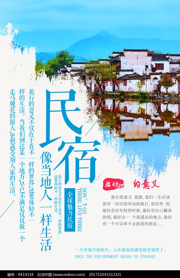 蓝色民宿旅游海报图片