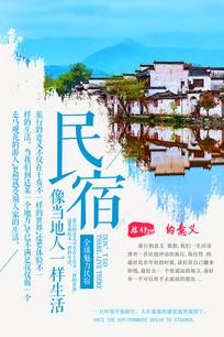 蓝色民宿旅游海报