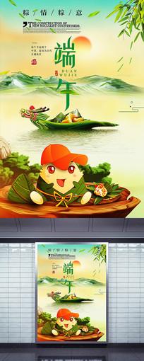 粽情粽意端午节粽子海报