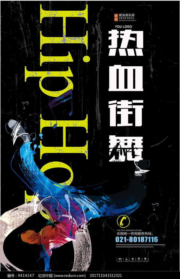 热血街舞运动宣传海报图片
