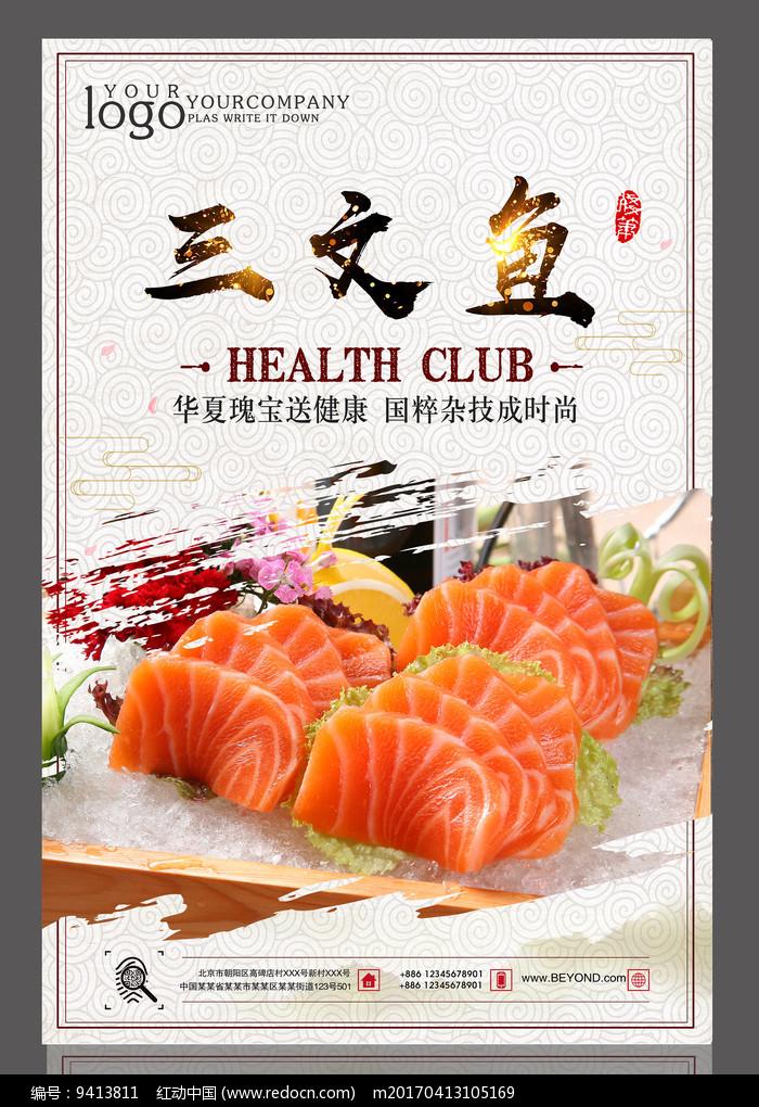 三文鱼海报设计图片