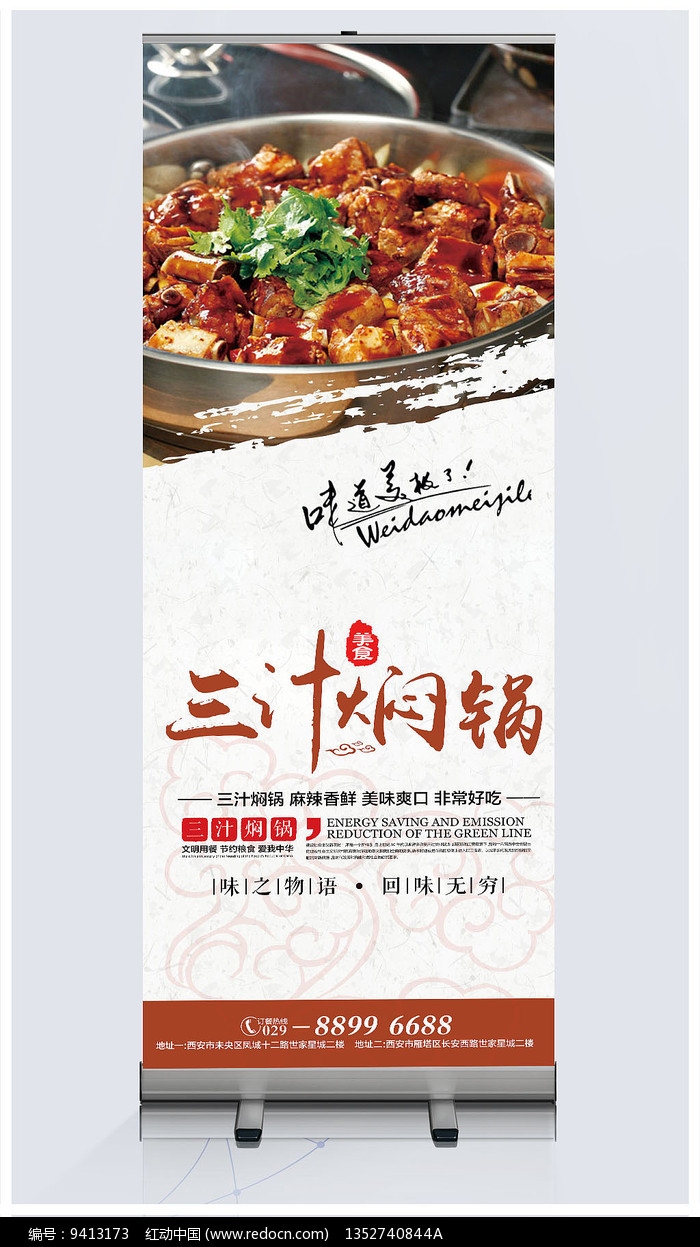 三汁焖锅餐饮美食海报展架图片