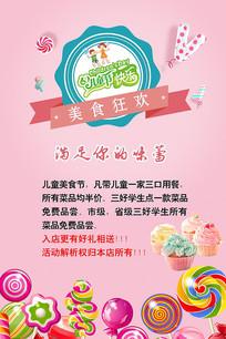 时尚61儿童节美食海报