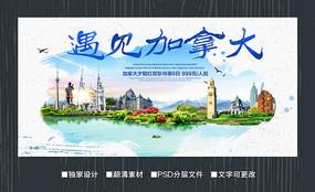 水彩加拿大旅游海报