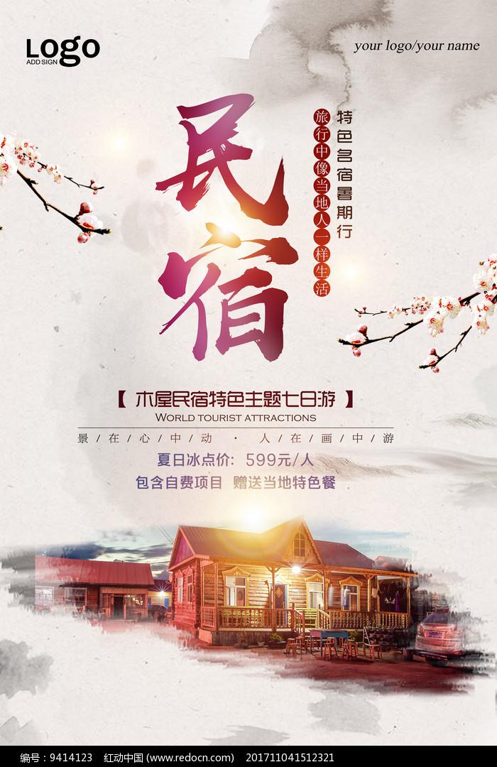 水墨风民宿旅游海报图片