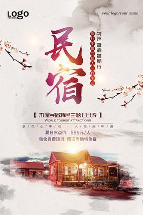水墨风民宿旅游海报