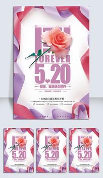 唯美风格520情人节海报