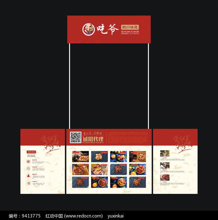 微商代理户外展台设计图片