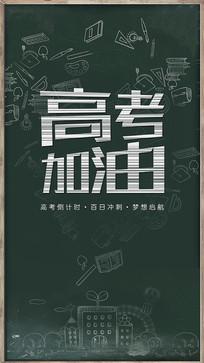 文艺风高考加油手机海报
