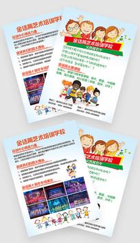 艺术培训学校暑假班招生宣传单