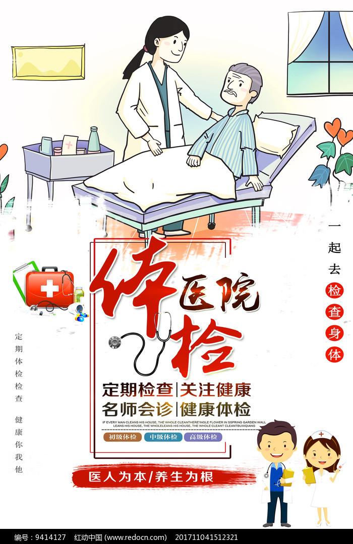 医院定时体检宣传海报图片