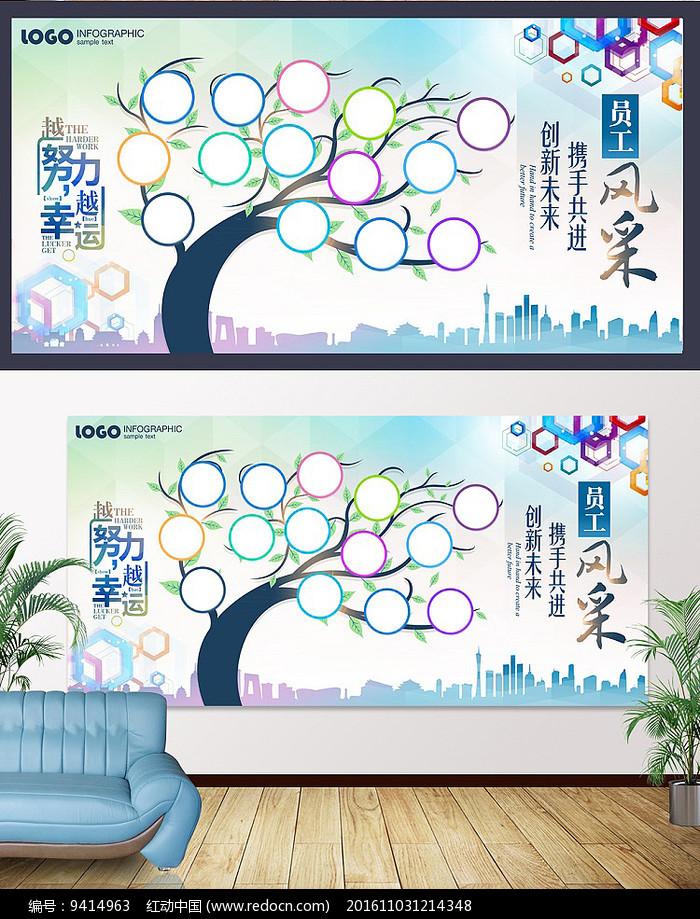 优秀员工风采树形照片墙图片