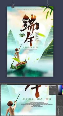 中国风传统节日端午节海报