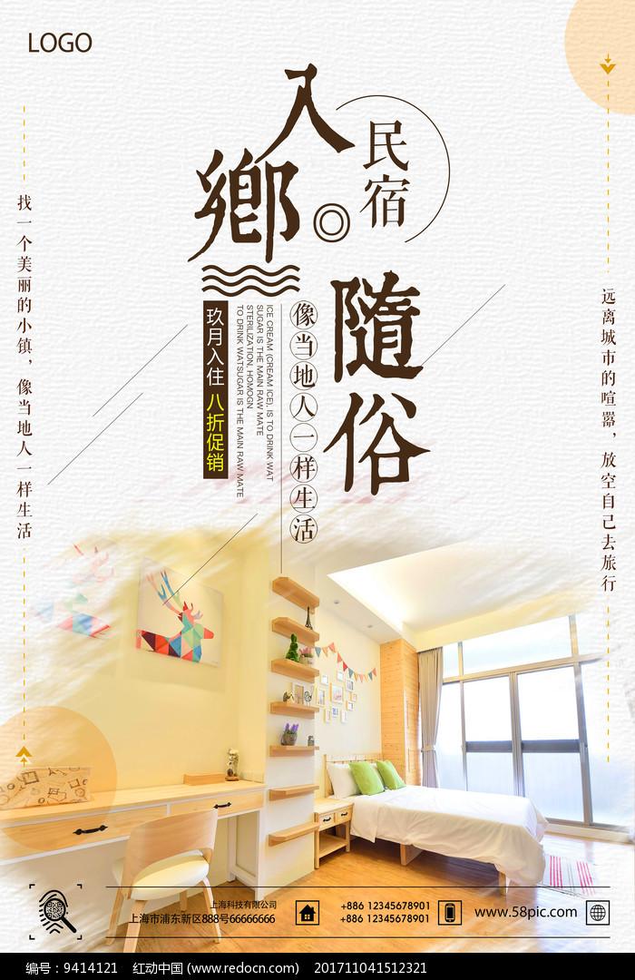 中国风民宿宣传海报图片