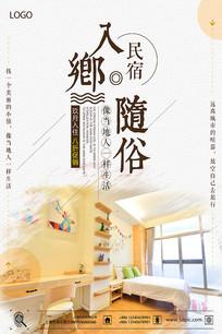 中国风民宿宣传海报