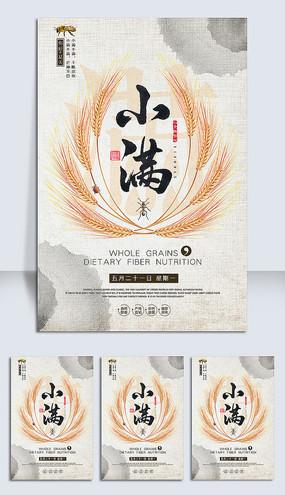 中国风小满二十四节气宣传海报