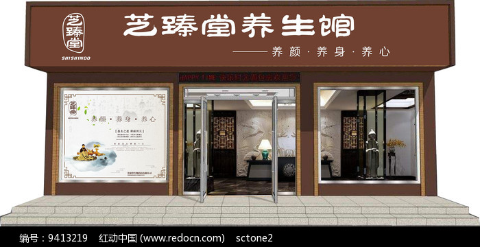 中医美容养生馆门头设计图片
