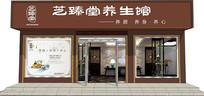 中医美容养生馆门头设计