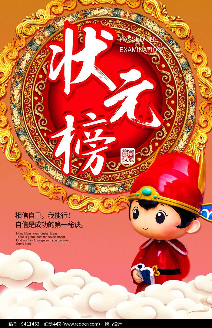 状元榜红色喜庆海报图片